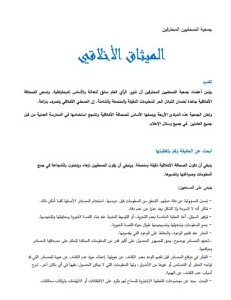 SPJ's Code of Ethics in Arabic